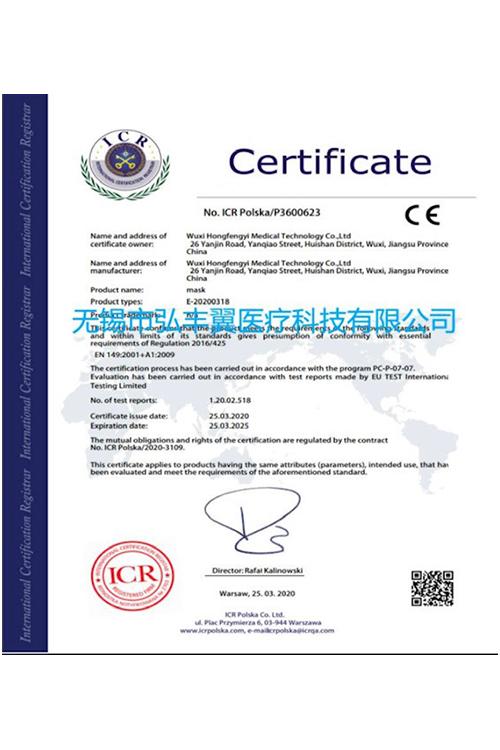 face_mask_certificate